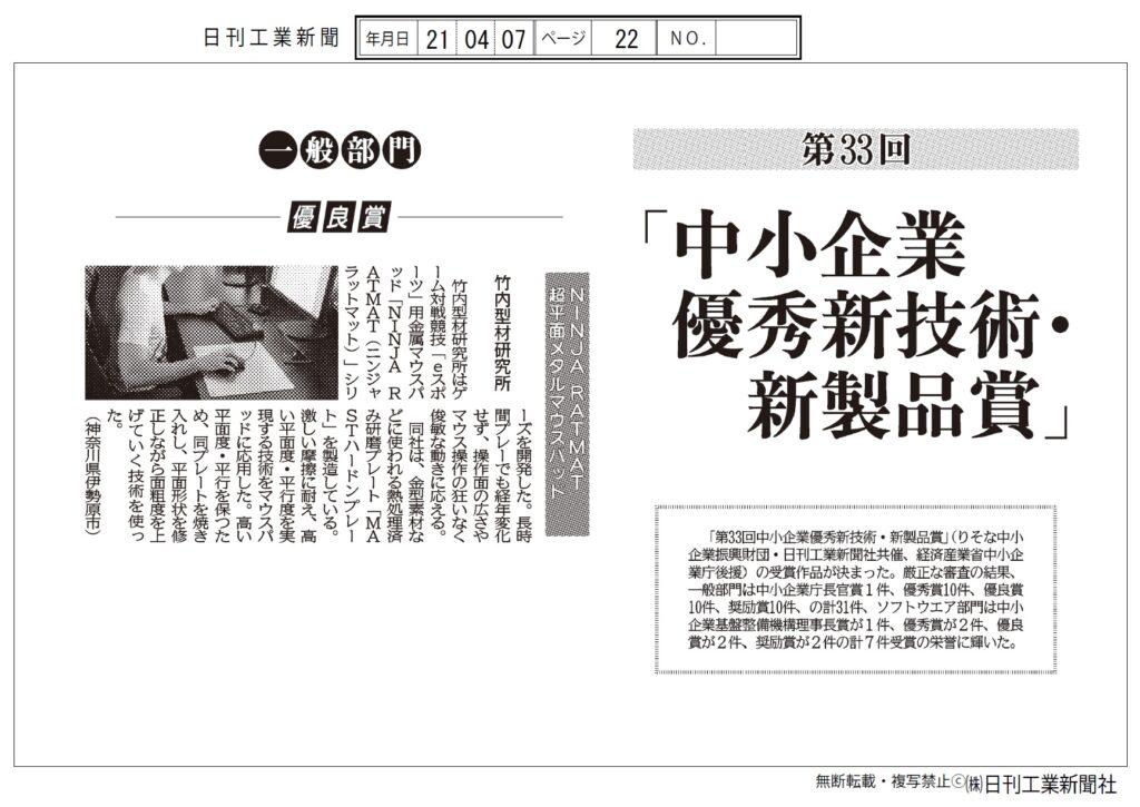 第33回第33回 中小企業新製品新技術賞 竹内型材研究所 NINJA RATMAT