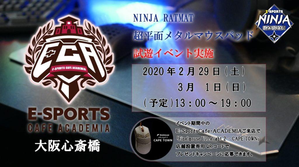 NINJA RATMAT e-sports academia試遊イベント